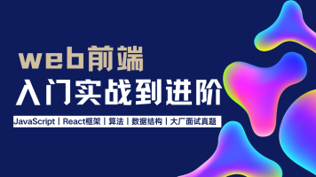 Web大前端开发工程师精讲班(2021第一期)
