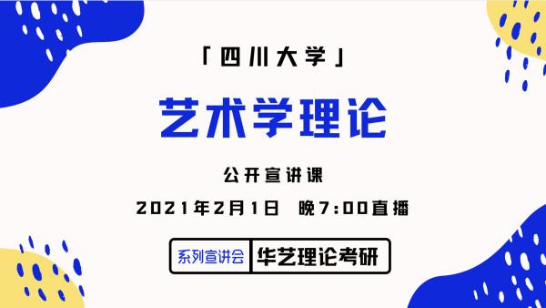22届-四川大学艺术学理论公开课