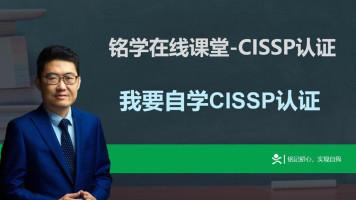 冲刺班:CISSP认证课程