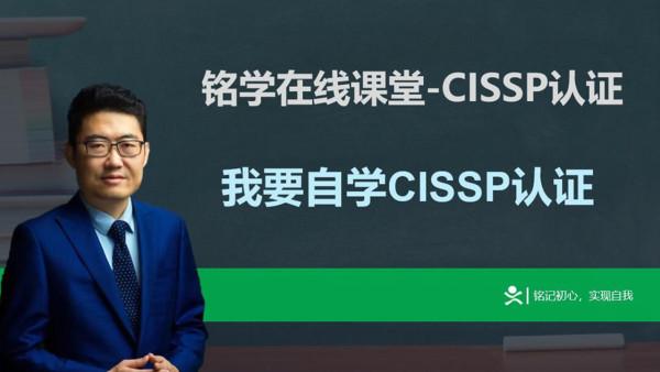 通读班:我要自学CISSP认证