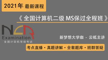 [2016版]2021.9月计算机二级MS全程班(送上机题库)