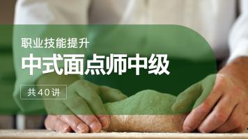 中式面点师中级|职业技能提升行动|鉴定培训课程|全时长