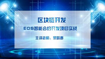 【区块链开发】EOS智能合约开发项目实战