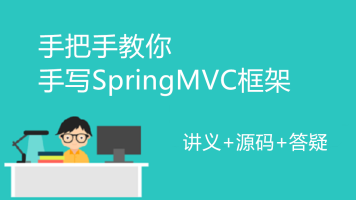 手把手教你手写SpringMVC框架(附源码)