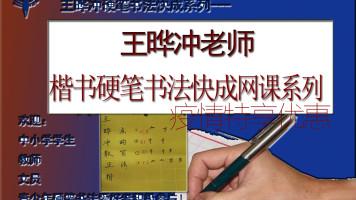 暑假硬笔书法快成班第一期(共3期)