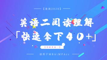 【备战20201】英语二阅读理解 目标70+ 适用于MBA MPAcc