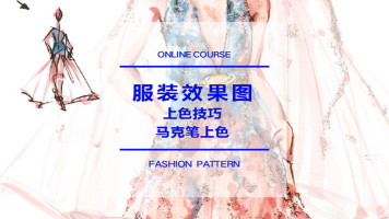 服装画培训 |效果图上色技巧 | 尚装服装设计培训