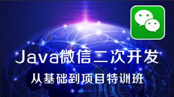 Java微信二次开发从基础到项目实战【融通学院】