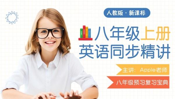 【录播】初二上册 八年级上册英语课程人教版 同步教材系统精讲