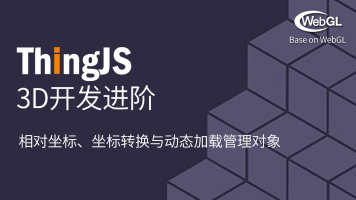 WebGL-ThingJS 3D开发进阶:坐标转换、动态加载