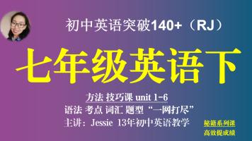 【初中英语冲刺140+】七年级英语下,unit1-6,方法技巧特训