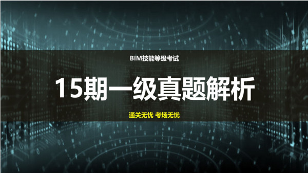 15期BIM一级真题解析