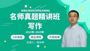 2015-2019五年管理类联考写作真题名师精讲(MBA/MEM/MPA/EMBA)