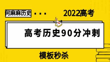 2022高考何麻麻历史90分冲刺
