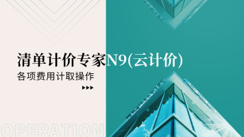 清单计价专家N9(云计价)各项费用计取操作(网络直播)