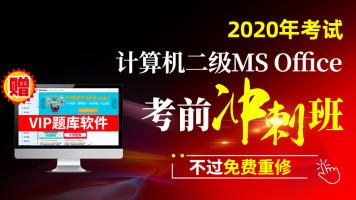 2020年12月二级MS Office考前冲刺班