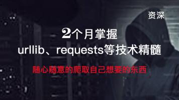 【资深】2个月掌握urllib,requests等技术精髓,爬取想要的东西