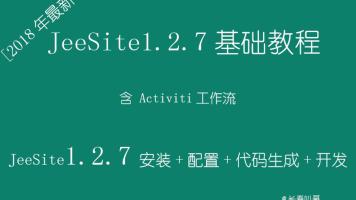 JeeSite1.2.7系列