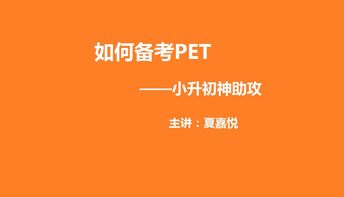 小升初助攻——如何备考PET
