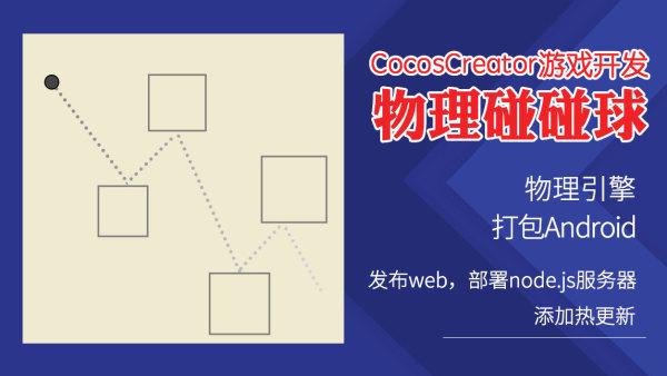 Cocos Creator游戏开发-物理弹球 视频教程(CocosCreator-热更新)