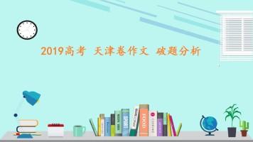 2019高考 天津卷作文 破题分析——走好新长征路 做时代风流人物