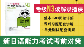 「kokoko老师」N3考前系列~阅读篇【录播课】