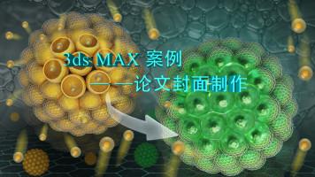 3ds MAX 案例 ——论文封面制作