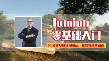 三小时快速入门建筑动画—lumion9零基础入门教程