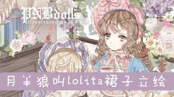 商业lolita立绘设计班