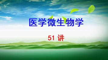 上海交通大学医学院 医学微生物学 郭晓奎 51讲