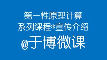 第一性原理计算系列课程*宣传介绍 @【于博微课】