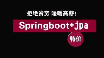 互联网最前沿微框架Springboot
