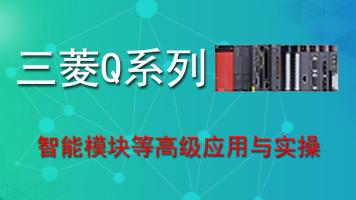 三菱Q系列PLC视频高速处理/模拟量智能模块篇-龙丰自动化培训中心