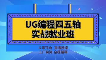UG四五轴编程系统学习班【正式课】