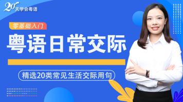 零基础入门粤语日常交际