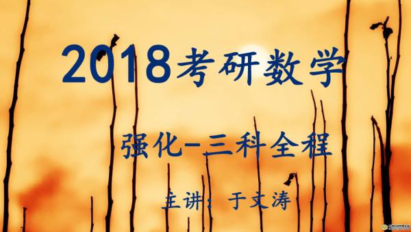 2018考研数学强化--三科全程