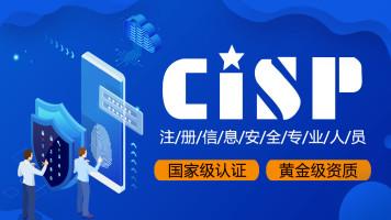 CISP认证考试/信息安全/国家级认证人员/Kali安全渗透