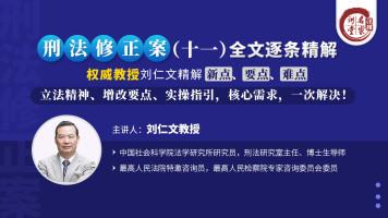 刘仁文教授 | 逐条精解刑法修正案(十一)全文