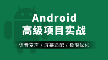 Android高级项目实战