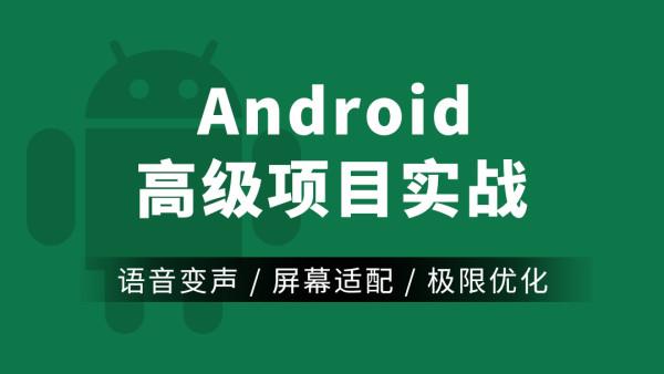 Android高级项目实战