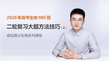 2020年宿阳高考生物二轮复习(上)985大题方法技巧全面突破班