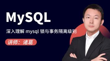【性能调优系列】深入理解mysql锁与事务隔离级别【图灵学院】