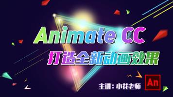 Animate CC 2017全新动画效果