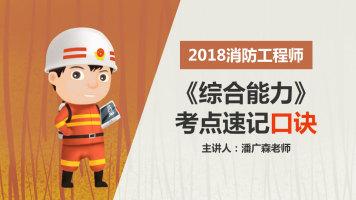 注册消防工程师考点速记口诀