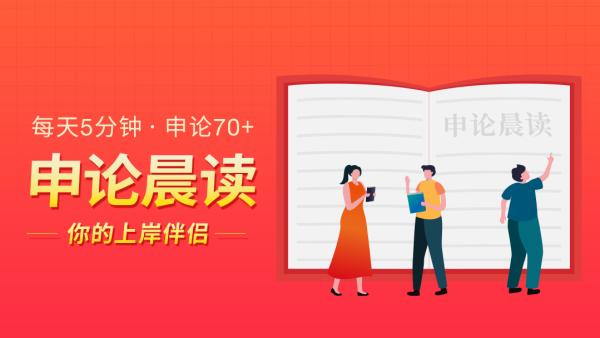 【半月谈】申论晨读第四季(初心老师出品)