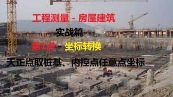 《房屋建筑工程测量》-实战篇第1讲