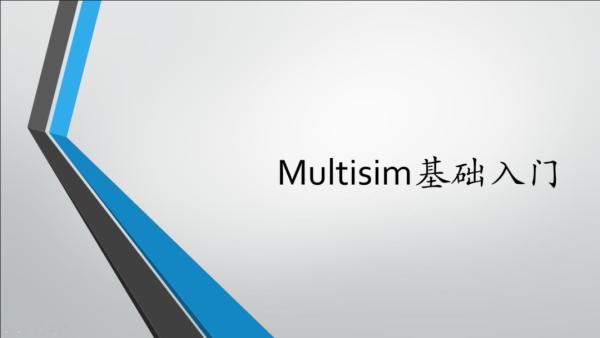 Multisim基础入门
