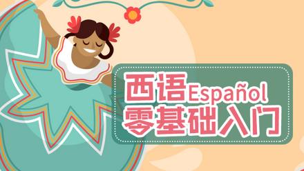 西班牙语零基础入门