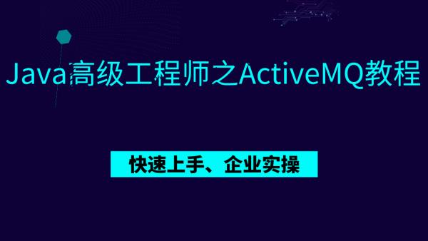 Java高级工程师之ActiveMQ教程