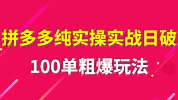 【学成拼多多】拼多多纯实操实战日破100单粗爆玩法